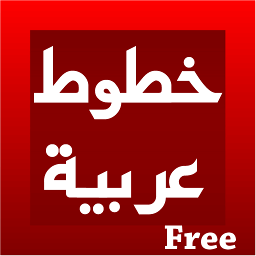 Free Arabic Fonts Download
